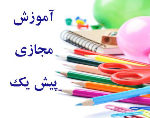 کاربرگ آموزشی خانم عباسیان(پیش یک)
