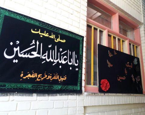 سیاه پوش شدن آموزشگاه به مناسبت آغاز ماه محرم